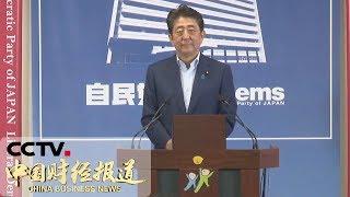 《中国财经报道》关注韩日贸易争端 安倍:日本已经失去对韩国信任 20190723 16:00 | CCTV财经