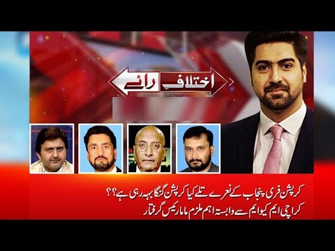 Ikhtilaf E Raye | 27 March 2018 | 24 News HD