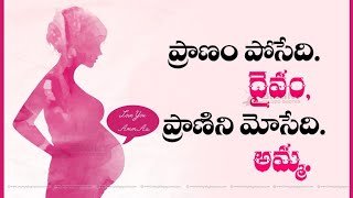 Mother's Day Special Beautiful Telugu Quotes  At Mothers Day