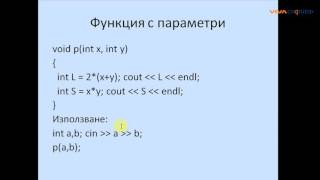 Тема 7. Функции в С++