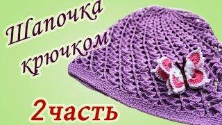 Летняя ШАПОЧКА крючком (2 часть) Crochet summer hat