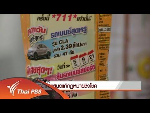 มหาดไทยเสนอแก้กฎหมายชิงโชค