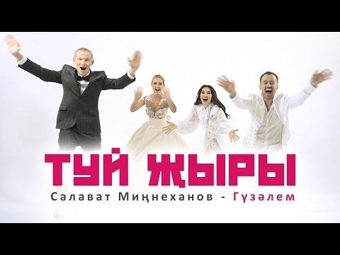 """Гузэлем и Салават Миннеханов - """"Туй жыры"""""""