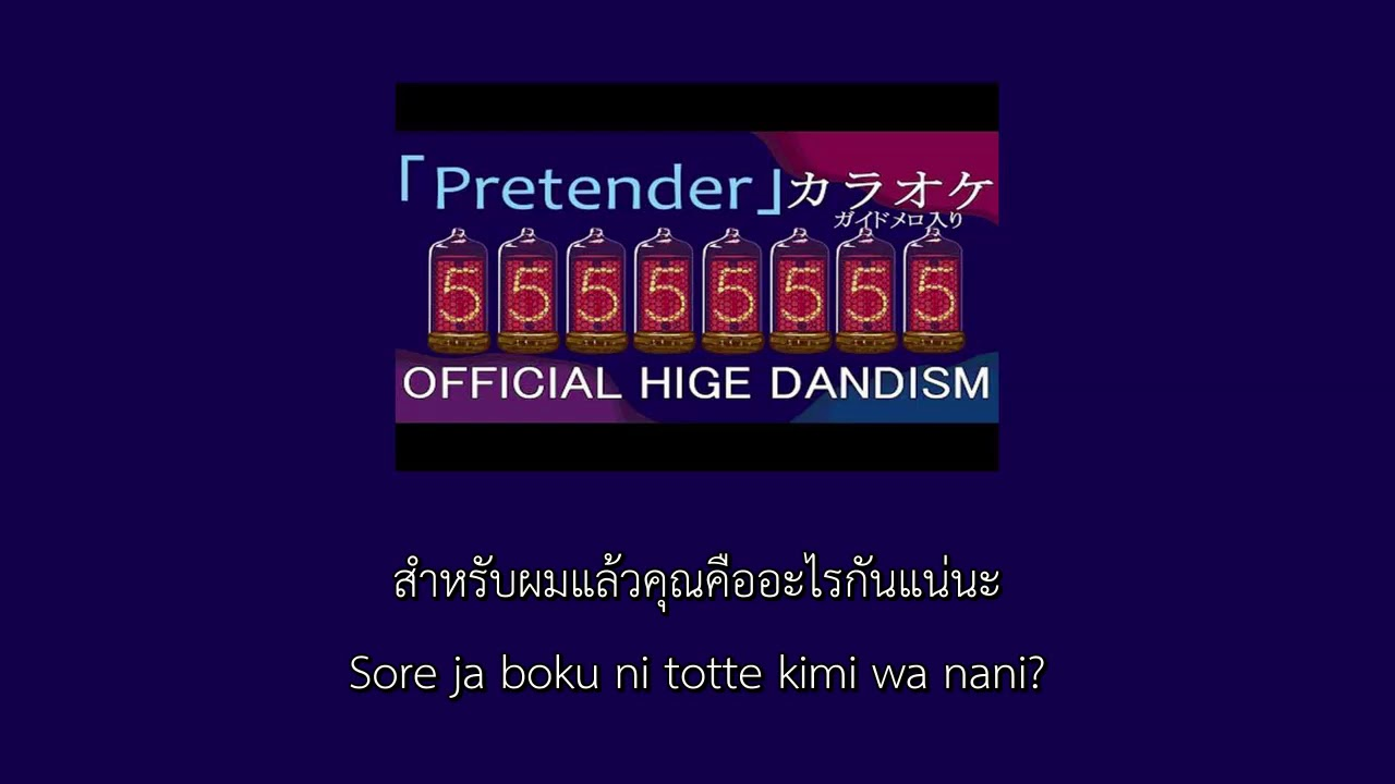 official 髭 男 dism pretender