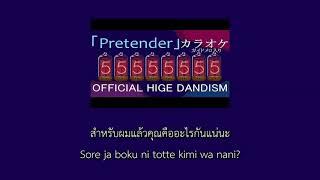 Gambar cover [SUBTHAI] - Pretender {official hige dandism } acousticVer.