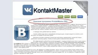 Как скачать музыку и видео из Вконтакте(Главная отличительная черта вк сейвер то, что это всего лишь плагин, то есть, для скачивания видео и музыкал..., 2016-06-30T10:01:09.000Z)