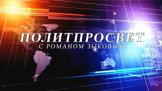 Политпросвет с Романом Зыковым. Американский мир #1
