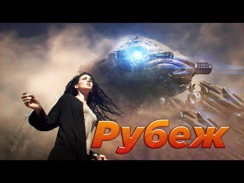 «РУБЕЖ» фантастическая короткометражка