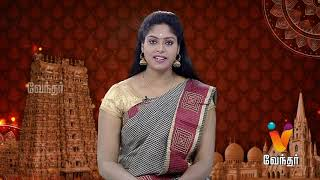 Aanmiga Nigalvugal 25-09-2018 Vendhar tv Show