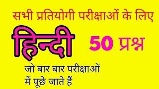 Hindi for TET CTET primary teacher WRITTEN exam