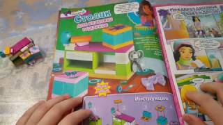 lego Friends - Распаковка и обзор журнала Lego NingagoBloopers
