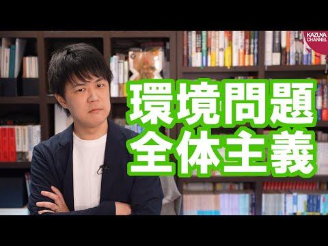 2021/04/18 小泉進次郎環境大臣、住宅の太陽光義務化視野と訴え…そりゃ悪手だろ蟻んこ
