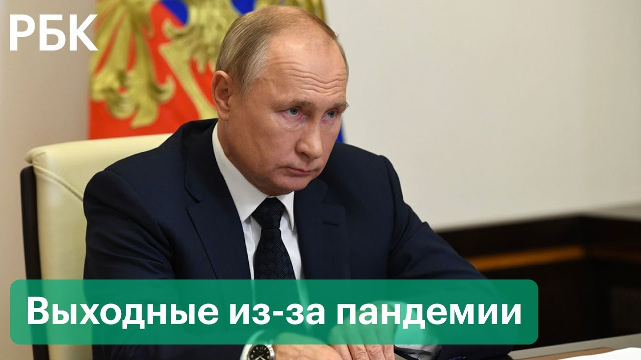 Путин объявил выходными днями с 30 октября по 7 ноября Зарплату за эти дни должны выплатить