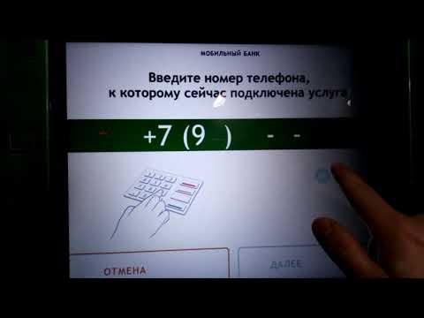 """Отключение """"Мобильного банка"""" (с учётом, что он подключен только на один номер!)"""