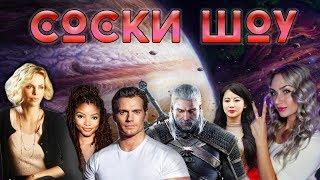 Соски Шоу 25 | Ведьмак | Старкон | Робот Цзя Цзя | Китай | Кино и сериалы | Netflix |  Хаббл