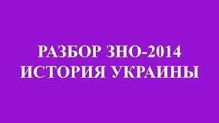 Решение тестов ЗНО-2014 История Украины (разборы, ответы)