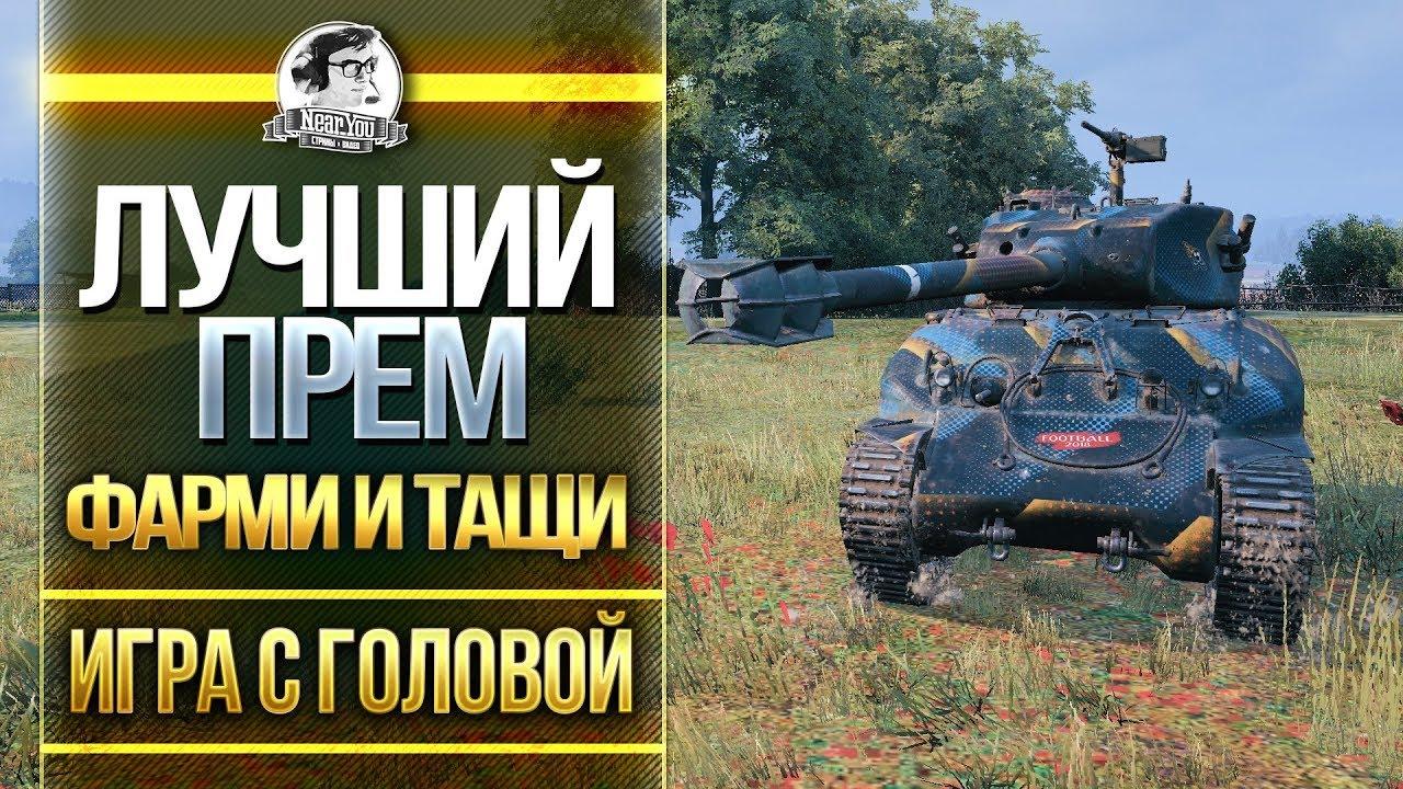 Wot стрим на sta 2 или m4a1 revalorise ghjlf;f аккаунт с танком 121b