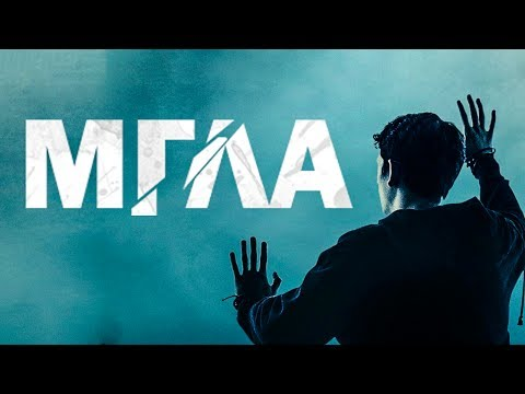 Мгла 2017 [Обзор] / [Русский трейлер 3]