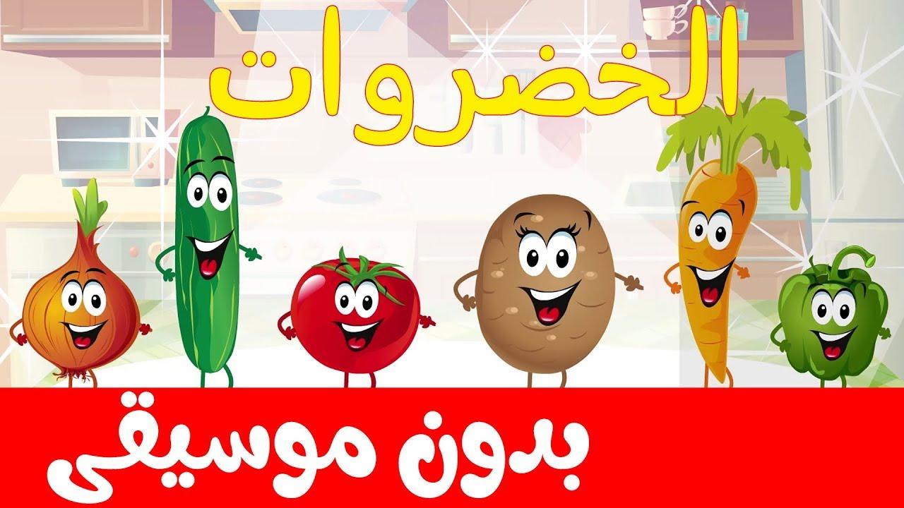 Vegetables Song In Arabic No Music أنشودة الخضراوات بدون موسيقى Youtube