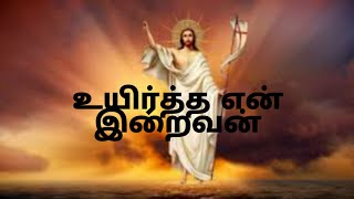 Uyirtha En Iraivan Song Lyrics in Tamil | Christian Song | Easter Song |