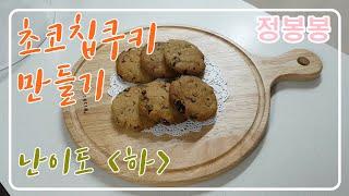 [홈베이킹] 난이도 하!!! 발뮤다토스터기로 초코칩 쿠…