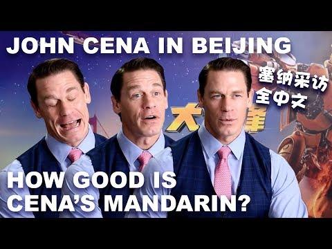 John Cena Interview Entirely in Mandarin Chinese