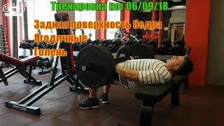 Бицепс бедра. Ягодичные. Упражнения. Тренировка ног 06/09/18. Подготовка к осенним чемпионатам