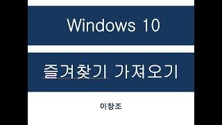 Windows 10 즐겨찾기 가져오기