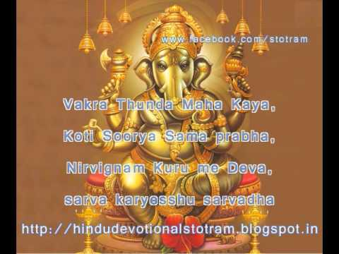 Vakratunda Mahakaya -Mantra for removing obstacles (with lyrics ...
