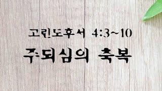 전북지역 부활복음 부흥성회 (3) - 김성로 목사