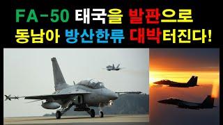 FA-50 동남아 방산한류 대박 터지나?