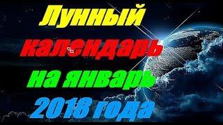 Лунный календарь на январь 2018 года 🌜🌜💥