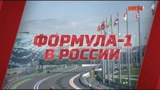 Формула-1 в России. Специальный репортаж