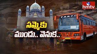 What is the TSRTC JAC Final Decision On Strike | TsRTC Strike | hmtv Telugu News