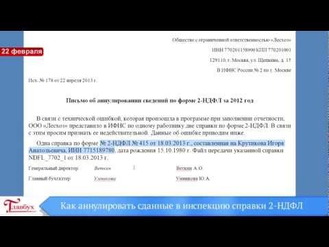 Новости журнала Главбух (выпуск от 22.02.2013)