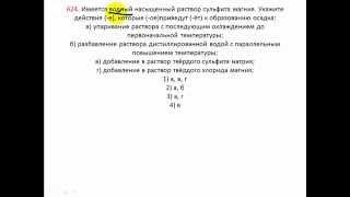 Тесты по химии. Операции с растворами. А24 ЦТ 2015