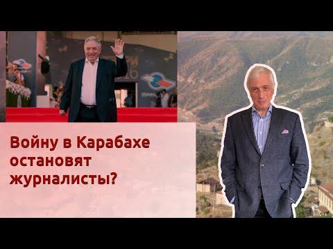 Войну в Карабахе остановят журналисты?