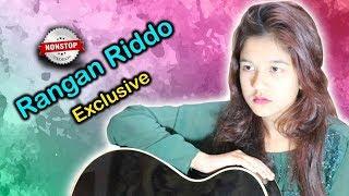 Exclusive Interview of Rangan Riddo | Full Episode | NonStop Videos