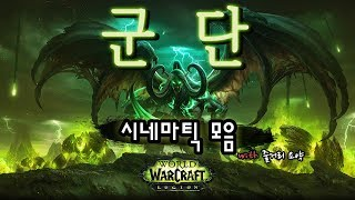 WoW] Legion story and all cinematic