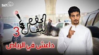 #صاحي : #الحق_ينقال - داعش في الرياض !