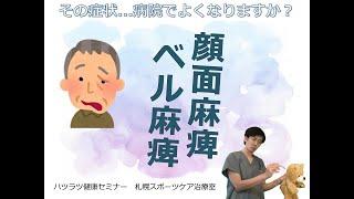 顔面麻痺・ベル麻痺 ベル麻痺 検索動画 15