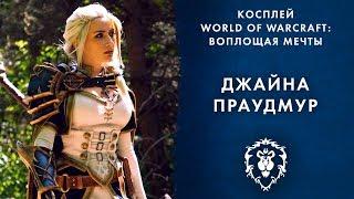 Косплей World of Warcraft: воплощая мечты — Джайна
