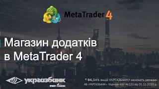 Маркет додатків в MetaTrader 4. Форекс / Forex для початківців з АБ УКРГАЗБАНК