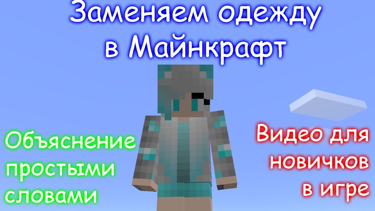 Minecraft как сделать одежду фото 340