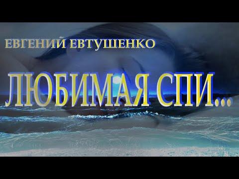 """""""...Любимая спи..."""" - Евгений Евтушенко. Читает Леонид Юдин"""