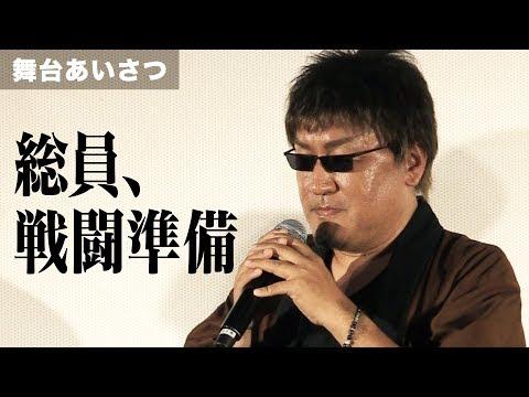 立木文彦、マダオ姿で碇ゲンドウの名セリフを披露!! ドラマ版『銀魂2』舞台あいさつ付き先行上映会 その1