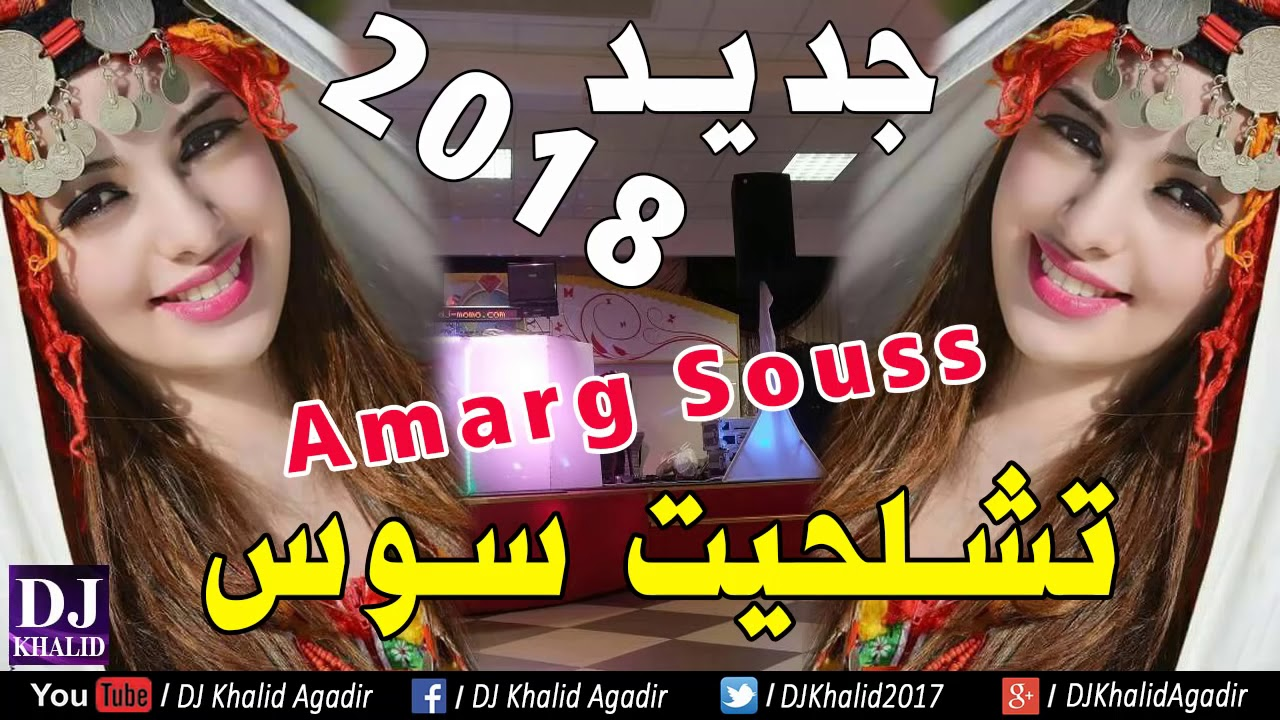 aghani soussia mp3