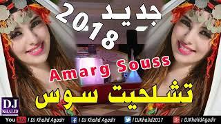 Aghani Tachlhit Souss Amarg Agadir 2018 أروع أغاني تشلحيت سوس