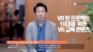 쎄이쎄이_VR 콘텐츠제…