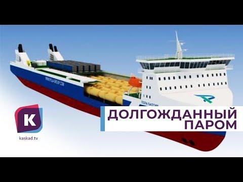 Новый паром на линии Усть‑Луга — Балтийск планируют спустить на воду в конце июля